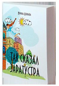 Философская проза Ирины Лежава Так сказал Заратустра